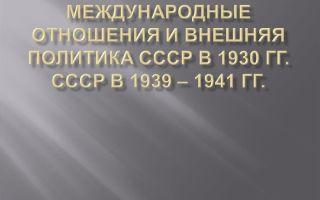 Внешняя политика ссср 1939-1941 гг.