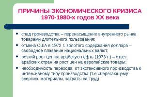 Причины экономического кризиса 1970-1980-х годов