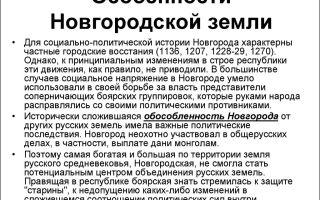 Характерные черты и особенности новгородской земли