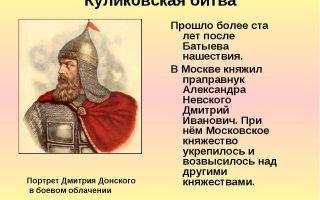 Русь при дмитрии донском. куликовская битва кратко