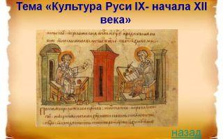 Культура руси в ix — xvii веках