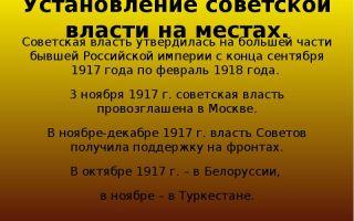 Установление советской власти на местах