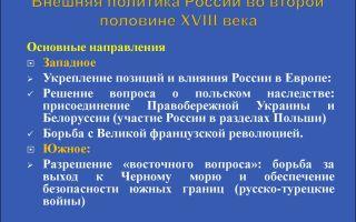 Внешняя политика россии во второй половине xviii века