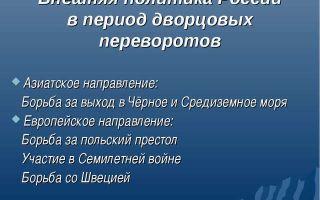 Внешняя политика россии в эпоху дворцовых переворотов