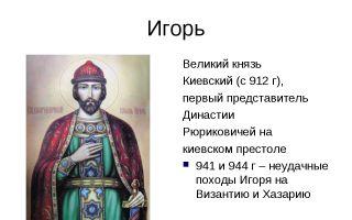 Игорь – великий князь киевский