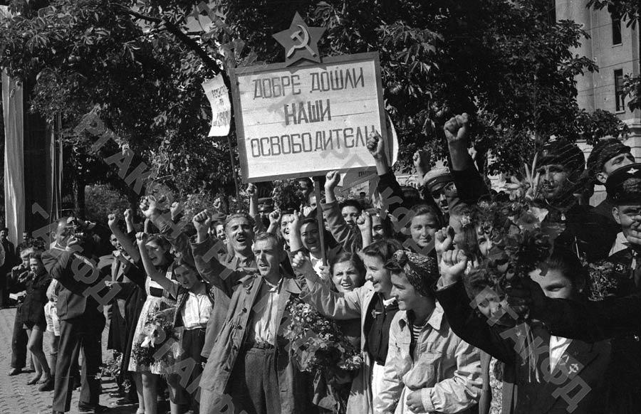 """Об """"освобождении"""" Болгарии в 1944 году"""