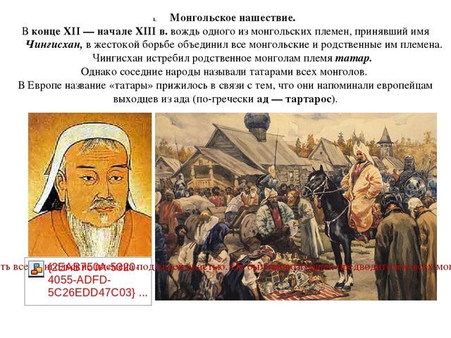 Реферат на тему борьба руси с крестоносцами 8008