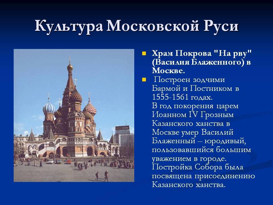 кто-то слушателей культура московской руси с картинками живой