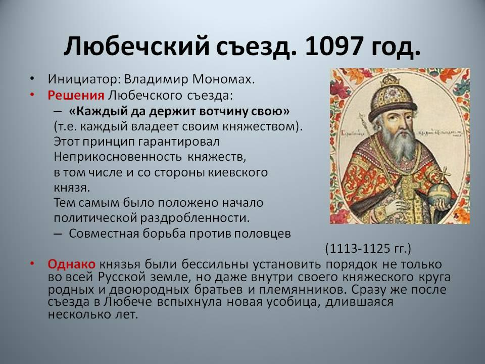 Цифрование - Страница 14 Lyubechskiy_sezd_knyazey_1097_goda_9
