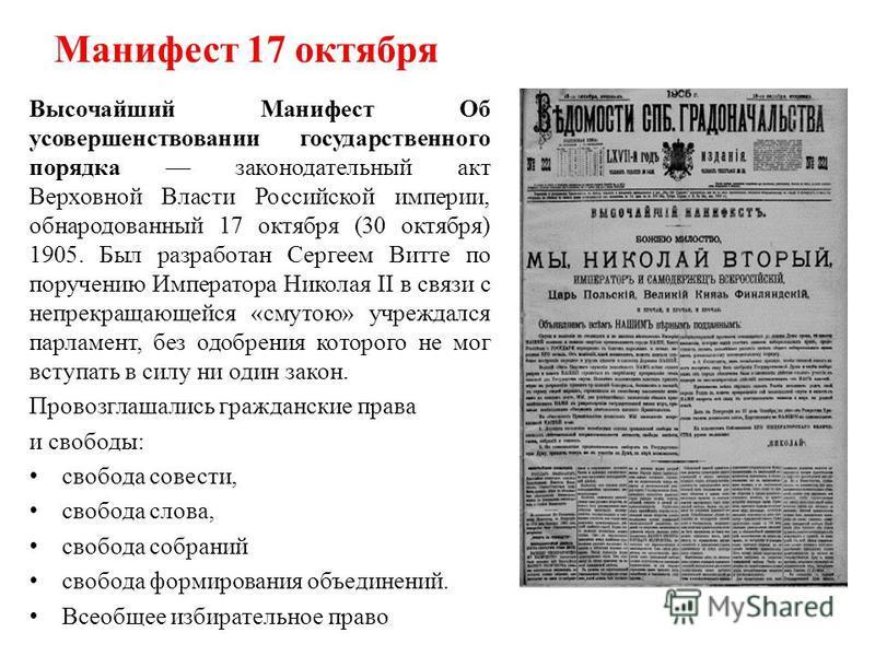 Манифест 17 октября доклад 7313