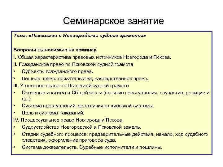 наследственное право по псковской судной грамоте