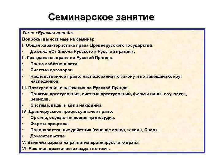 Гражданское право в русской правде доклад 8598